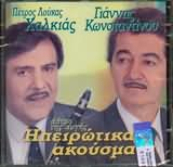 CD image PETRO LOUKAS HALKIAS - GIANNIS KONSTANTINOU / ASTRO TIS AYGIS