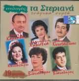 CD image TA STERIANA