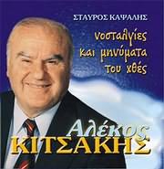 CD image ALEKOS KITSAKIS / NOSTALGIES KAI MINYMATA TOU HTHES (STAYROS KAPSALIS)