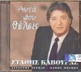 CD image STATHIS KAVOURAS / AYTA POU THELEIS L ZERVAS M BEKOS