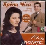 CD image ΧΡΥΣΑ ΜΙΧΑ - ΘΑΝΑΣΗΣ ΧΑΛΙΛΟΠΟΥΛΟΣ / ΑΧ ΝΑ ΓΙΝΟΤΑΝΕ