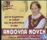 CD image IPEIROTIKA TRAGOUDIA / ANTHOULA NOUSI / GIA NA THYMOUNTAI OI PALIOI KAI NA MATHAINOUN OI NEOI (2CD)