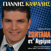 GIANNIS KAPSALIS / <br>ZONTANA ST AGRIMIA - LIVE 2008 (KOSTA PITSOU)