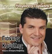 CD image GIANNIS KAPSALIS / STO DROMO TIS IPEIROTIKIS PARADOSIS (KLARINO: STAYROS KAPSALIS)