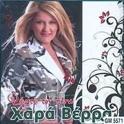 CD image HARA VERRA / FERTE TON PISO