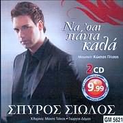 ΣΠΥΡΟΣ ΣΙΩΛΟΣ / <br>ΝΑ ΣΑΙ ΠΑΝΤΑ ΚΑΛΑ (2CD)