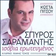 SPYROS SARAMANTIS / <br>ISOVIA EROTEYMENOS (KOSTAS PITSOS)