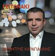 CD image for DIMITRIS KARAGIANNIS / GEITONAKI (KLARINO: KOSTAS BAOS)