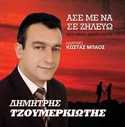 CD image for DIMITRIS TZOUMERKIOTIS / ASE ME NA SE ZILEYO (KLARINO: KOSTAS BAOS)