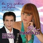 CD image for VIKY PANTAZI - KOSTAS BAOS / THA TIN PATHEIS TI ZIMIA (VAGGELI FILIPPOU)