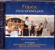 CD image for KOSTAS KAZIAKOURAS / GAMOS STA NISIA MAS (VASO MORATI, DIM. NTOURALI, NIKOLAS HATZOPOULOS)