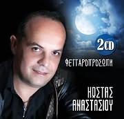 CD image for KOSTAS ANASTASIOU / FEGGAROPROSOPI - IPEIROTIKA (2CD)