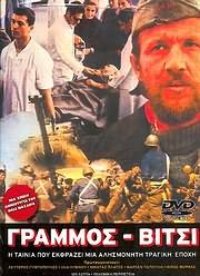 CD image for ΓΡΑΜΜΟΣ - ΒΙΤΣΙ (ΗΛΙΑΣ ΜΑΧΑΙΡΑΣ) - (DVD VIDEO)