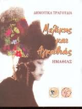 CD + BOOK image GIORGOS MELIKIS / MELIKI KAI AGKATHIAS IMATHIAS / DIMOTIKA TRAGOUDIA (2CD + VIVLIO)