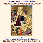 CD image for PANAGIOTIS KALABAKAS / YMNOI HRISTOUGENNON KAI THEOFANEION