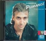 CD image for ΛΑΜΠΡΟΣ ΡΩΜΑΝΟΣ / ΕΙΣΑΙ Η ΖΩΗ ΜΟΥ