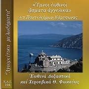 CD image for P. PANTELEIMON KARTSONAS / YMNOI EOTHINOI ASMATA AGGELIKA