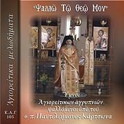 CD image for P. PANTELEIMON KARTSONAS / PSALLO TO THEO MOU - YMNOI AGIOREITIKON AGRYPNION