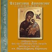 CD image for P. PANTELEIMON KARTSONAS / VYZANTINON ANTHOLOGION