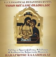 CD image for PANAGIOTIS KALABAKAS / YMNOI MEGALIS EVDOMADAS