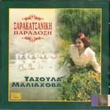 TASOULA MALIAHOVA / <br>SARAKATSANIKI PARADOSI
