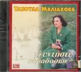 CD image TASOULA MALIAHOVA / GLENTISTE PARADOSIAKA