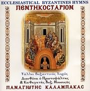 CD image for PANAGIOTIS KALABAKAS - VYZANTINOS HOROS / PENTIKOSTARION