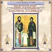 CD image for PANAGIOTIS KALABAKAS - VYZANTINOS HOROS / PARAKLITIKOS KANON AGIOU RAFAIL, NIKOLAOU KAI EIRINIS