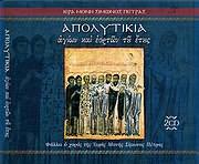 CD image for HOROS SIMONOPETRITON PATERON / APOLYTIKIA AGION KAI EORTON TOU ETOUS (2CD)