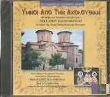 CD image YMNOI APO TIN AKOLOUTHIAN TON OSION NEKTARIOU KAI THEOFANOUS KTITORON I M VARLAAM METEORON