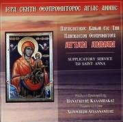 CD image for PANAGIOTIS KALABAKAS / PARAKLITIKOS KANON AGIAS THEOPROMITOROS ANNIS