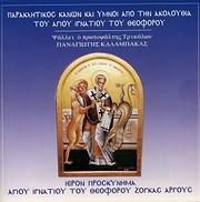 CD image for PANAGIOTIS KALABAKAS / PARAKLITIKOS KANON AGIOU IGNATIOU TOU THEOFOROU