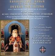 CD image for PANAGIOTIS KALABAKAS - VYZANTINOS HOROS / PARAKLITIKOS KANON AGIOU LOUKA TOU IATROU