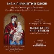 CD image for PANAGIOTIS KALABAKAS - P. HRISTOS KYRIAKOPOULOS / MEGAS PARAKLITIKOS KANON