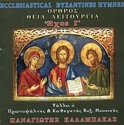 CD image for PANAGIOTIS KALABAKAS / ORTHROS KAI THEIA LEITOURGIA - IHOS G