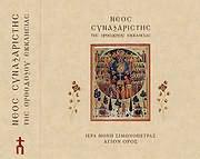 CD image for IERA MONI SIMONOS PETRAS AGIOU OROUS / NEOS SYNAXARISTIS - PLIRES SYNAXARIO TON VION TON AGION (12CD)