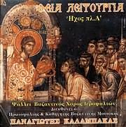 CD image for PANAGIOTIS KALABAKAS / THEIA LEITOURGIA - IHOS PLAGIOS A
