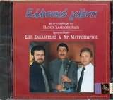 CD image ELLINIKO GLENTI / PANOS HALILOPOULOS - SAKAVITSIS AND MAYROGIORGOS