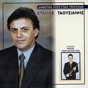 CD image STELIOS TAOUSIANIS / DIMOTIKA HOREYTIKA TRAGOUDIA (KLARINO: NIKOS TZOUKOPOULOS)