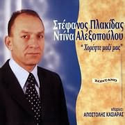 CD image STEFANOS PLAKIDAS - NTINA ALEXOPOULOU / HOREPSTE MAZI MAS