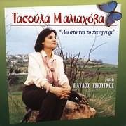 CD image for TASOULA MALIAHOVA / DO STO NIO TO PANIGYRI (VIOLI: PAYLOS TSIOUGKOS)