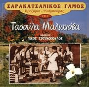 CD image for ΤΑΣΟΥΛΑ ΜΑΛΙΑΧΟΒΑ / ΣΑΡΑΚΑΤΣΑΝΙΚΟΣ ΓΑΜΟΣ ΝΟ.1 - ΠΡΟΖΥΜΙΑ - ΦΛΑΜΠΟΥΡΑΣ (ΚΛΑΡΙΝΟ: ΝΙΚΟΣ ΤΖΟΥΚΟΠΟΥΛΟΣ)