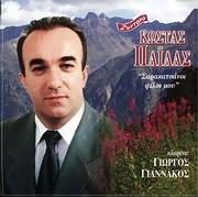 CD image for KOSTAS PAILAS / SARAKATSANOI FILOI MOU (KLARINO: GIORGOS GIANNAKOS)