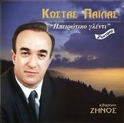 CD image for KOSTAS PAILAS / IPEIROTIKO GLENTI (ZONTANO) (KLARINO: ZINOS)