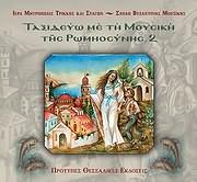 CD image for TAXIDEYO ME TI MOUSIKI TIS ROMIOSYNIS 2 / VYZANTINOI YMNOI KAI PARADOSIAKA TRAGOUDIA (VIVLIO+ ) (2CD)