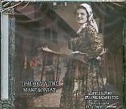 ΤΡΑΓΟΥΔΙΑ ΤΗΣ ΜΑΚΕΔΟΝΙΑΣ / <br>ΑΡΕΤΗ ΚΕΤΙΜΕ - ΣΤΑΥΡΟΣ ΠΑΖΑΡΕΝΤΖΗΣ - ΝΕΑΝΙΚΗ ΧΟΡΩΔΙΑ Ι.Ν. ΑΓ.ΓΕΩΡΓΙΟΥ ΓΙΑΝΝ