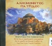 CD image ALISMONITES PATRIDES / TRAGOUDIA TIS ROMIOSYNIS - 10MELI PARADOSIAKI KAI LAIKI ORHISTRA KAI HORODIA