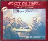 ELLINES LOGOTEHNES / <br>AKOUSTE ENA VIVLIO / <br>IOANNIS KONDYLAKIS / <br>I PROTI AGAPI (3CD)