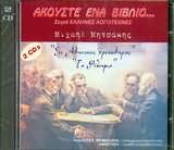 ELLINES LOGOTEHNES / <br>AKOUSTE ENA VIVLIO / <br>MIHAIL MITSAKIS / <br>EIS ATHINAIOS HRYSOTHIRAS KAI TO FILIMA (2CD)