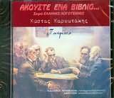 CD image ELLINES LOGOTEHNES / AKOUSTE ENA VIVLIO / KOSTAS KARYOTAKIS / POIIMATA